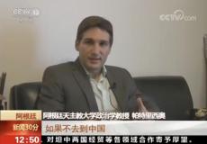 Patricio Giusto en el noticiero central de CCTV