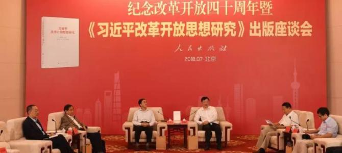 Reforma y Apertura de Xi Jinping, guía para China en la nueva era