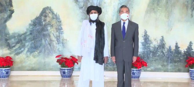 La realidad sobre China frente a la debacle de Afganistán